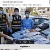 世界のどこでも中国人『盗んだ簡易キットで新型コロナ無資格検査、中国籍の男を逮捕 ペルー】2020年4月13日 14:00  発信地:リマ/ペルー。