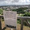 ハクソーリッジの舞台になった前田高地に行ってきました