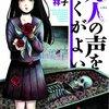 ひよどり祥子先生【死人の声をきくがよい】美少女ホラー作品をご紹介します