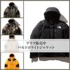 【ゲリラ】エルブレスオンラインにて、バルトロライトジャケットが販売開始!