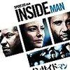 インサイド・マン ( Inside Man )