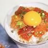 お刺身の切り落としが焼肉のタレで豪華な激ウマ節約丼に!『焼肉のタレ漬け丼』の作り方