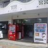 [19/05/09]「大空食品」の「親子丼」? 320円 #LocalGuides