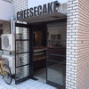 三軒茶屋「The Sun Lives here factory」
