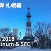 ANA SFC修行2018 第6弾 札幌観光編