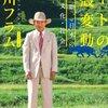 北川フラム「アートの地殻変動」