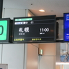 北海道へ(廃止路線再訪と美瑛・富良野)