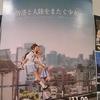 "「THE CROSSING ~香港と大陸をまたぐ少女」(旧題:過ぎた春)原題《过春天》英題:""The Crossing"" 劇場鑑賞"