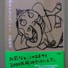 成功するためには行動あるのみ。 ~水野敬也著『夢をかなえるゾウ1』読了!~