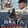 「聯合艦隊司令長官 山本五十六 太平洋戦争70年目の真実」(2011)