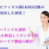 ビフィズス菌【LKM512株】の免疫力強化作用が凄い!LKM512株ヨーグルトも好評!