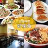【オススメ5店】都営三田線(新板橋~西高島平)(東京)にある中華料理が人気のお店