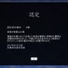 天鳳Myルール追加と、6級昇級。