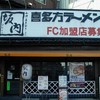 喜多方ラーメン「坂内」 @ 東京メトロ銀座線・浅草駅