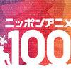 クリエーターたちのDNA〜ニッポンアニメ100年史〜