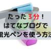 はてなブログで蛍光ペン(ラインマーカー)をたった3分で使えるようにする方法
