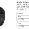 Apple Watch、2台使いがけっこう便利だという話