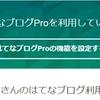 はてなブログproにアップグレード!ぼくもついにプロ