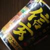 【カップラーメン】新発売! 明星 札幌らーめん 信玄 コク味噌あじ