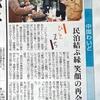 岩国への民泊生徒が再訪ー中国新聞から