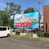 【グルメ】名古屋が世界に誇る、喫茶 マウンテン に挑む!