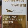 好かれたい人必見(^^)【100%好かれる1%の習慣】をご紹介!