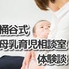 桶谷式母乳育児相談室のおっぱいマッサージ体験談