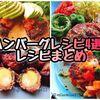 【ハンバーグレシピ4選】レシピまとめ動画
