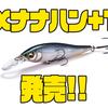 【メガバス】潜行深度2.4mの次世代フィネスミノー「Xナナハン+1」発売!