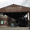 2泊3日下関・福岡 いろんな電車乗ったり見たよ(番外編)九州鉄道記念館