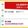 【ハピタス】楽天カードが期間限定10,000pt(10,000円)! 今なら更に7,000円相当のポイントプレゼントも! 年会費無料!