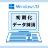 【Windows10】ノートパソコンをフリマアプリで売るためにやったことまとめ(Windows初期化、Cipherコマンドなど)