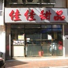 香港でおすすめスイーツのお汁粉店 『佳佳甜品』が一年経たずに移転していました~