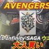 MARVEL Infinity SAGA ウエハースを大人買い。MCUのカッコいいポスターがカードになって甦る。