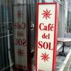 カフェ・デル・ソル
