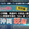 『ニュース女子』BPO 放送人権委員会が名誉棄損の人権侵害があったことを認め Tokyo MX に勧告 ! - 報告書・記者会見・記事をここにまとめる。