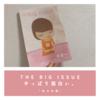【わたしの本棚】THE BIG ISSUE(ビッグイシュー)やっぱり面白い。