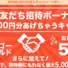 スマートゲームで友達招待キャンペーンを開始!最大5000円相当もらえるので、ぜひ一緒に!
