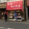 【今週のラーメン2643】 中華 味の好来 (川崎・向河原) 味噌ラーメン