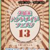 【出展情報】2018年 5月12日(土)・13日(日) 真心クッキーズ出展
