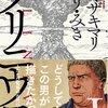 ヤマザキマリ+とり・みき『プリニウス』1巻