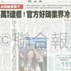 台湾を訪れる外国人観光客 3年連続で1000万人突破も経済効果は乏しく