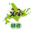 【試される大地】北海道でビジネス職の新卒向けにエンジニア研修をした話