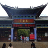 中国の麗江、4日目の出費