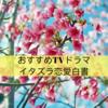 【中国学習おすすめTVドラマ】イタズラ恋愛白書