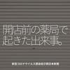 852食目「開店前の薬局で起きた出来事。」新型コロナウイルス感染症@西日本新聞