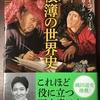 読後感想〜帳簿の世界史