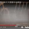 大阪駅と京都駅の世界にほこる噴水 (おまけでラスベガスベラージオの噴水も)