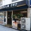 うどん屋 きすけ なすとかぼちゃの天ぷらぶっかけを食べた