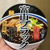 東洋水産 マルちゃん 富山ブラック 食べてみました
